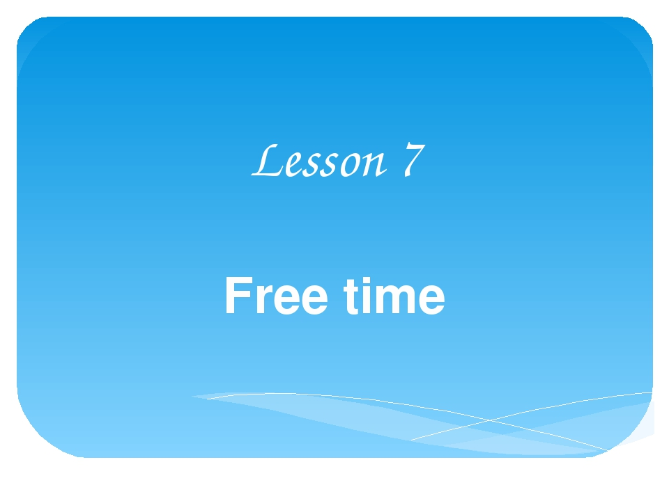 Lesson 7 Free time