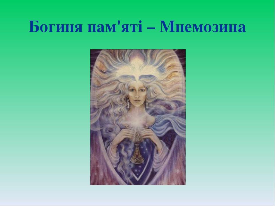 Богиня пам'яті – Мнемозина
