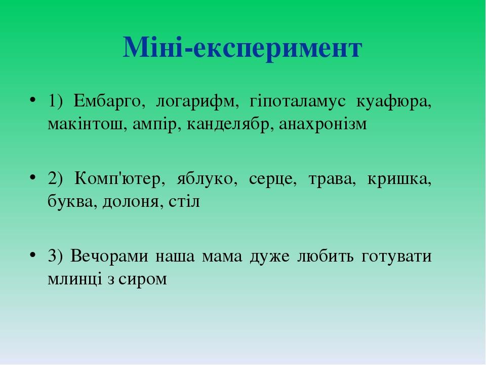 Міні-експеримент 1) Ембарго, логарифм, гіпоталамус куафюра, макінтош, ампір, канделябр, анахронізм 2) Комп'ютер, яблуко, серце, трава, кришка, букв...