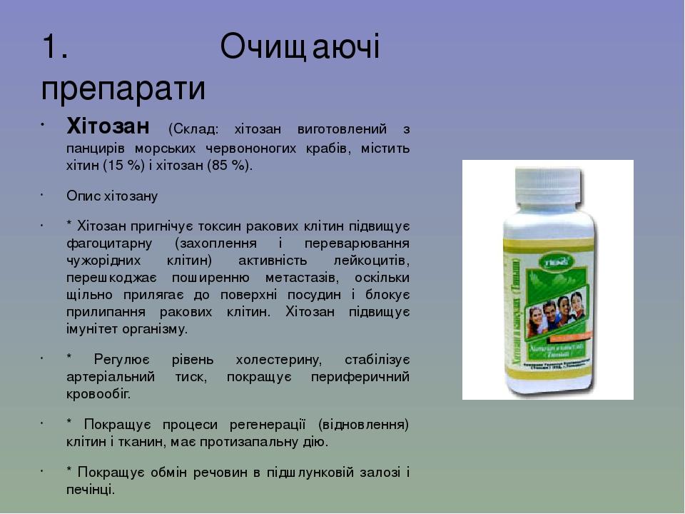 1. Очищаючі препарати Хітозан (Склад: хітозан виготовлений з панцирів морських червононогих крабів, містить хітин (15 %) і хітозан (85 %). Опис хіт...