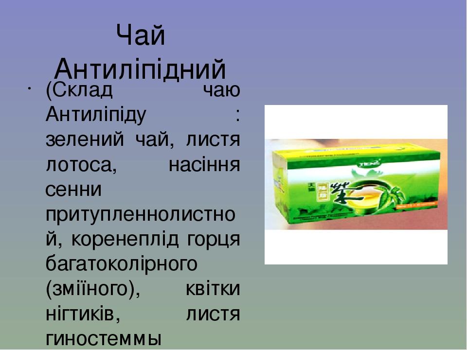 Чай Антиліпідний (Склад чаю Антиліпіду : зелений чай, листя лотоса, насіння сенни притупленнолистной, коренеплід горця багатоколірного (зміїного), ...