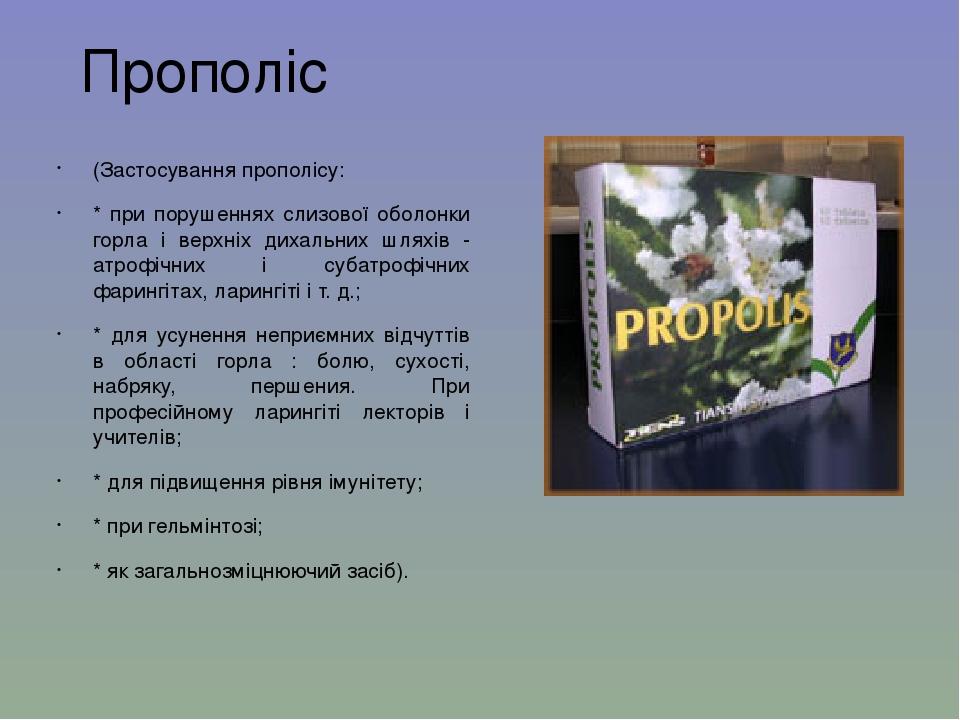Прополіс (Застосування прополісу: * при порушеннях слизової оболонки горла і верхніх дихальних шляхів - атрофічних і субатрофічних фарингітах, лари...