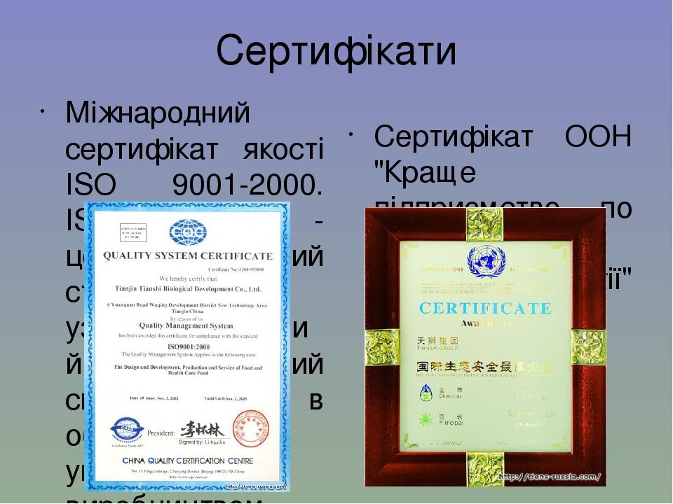 Сертифікати Міжнародний сертифікат якості ISO 9001-2000. ISO 9001:2000 - це міжнародний стандарт, узагальнювальний передовий світовий досвід в обла...