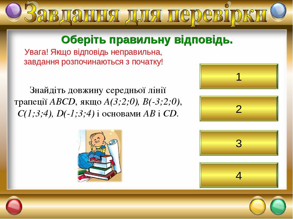 2 Оберіть правильну відповідь. Увага! Якщо відповідь неправильна, завдання розпочинаються з початку! Знайдіть довжину середньої лінії трапеції ABCD...