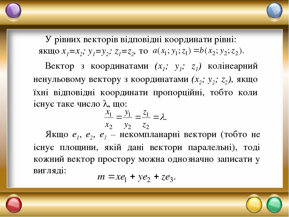 Вектор з координатами (x1; y1; z1) колінеарний ненульовому вектору з координатами (x2; y2; z2), якщо їхні відповідні координати пропорційні, тобто ...