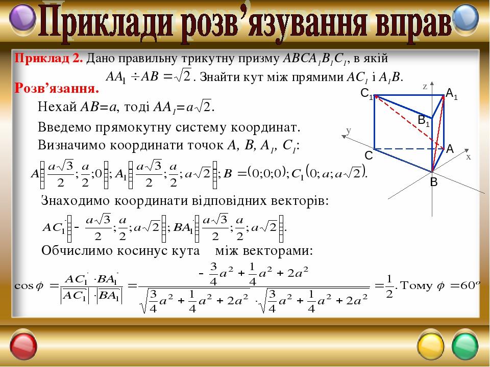 Розв'язання. Введемо прямокутну систему координат. Визначимо координати точок А, В, А1, С1: Знаходимо координати відповідних векторів: Обчислимо ко...