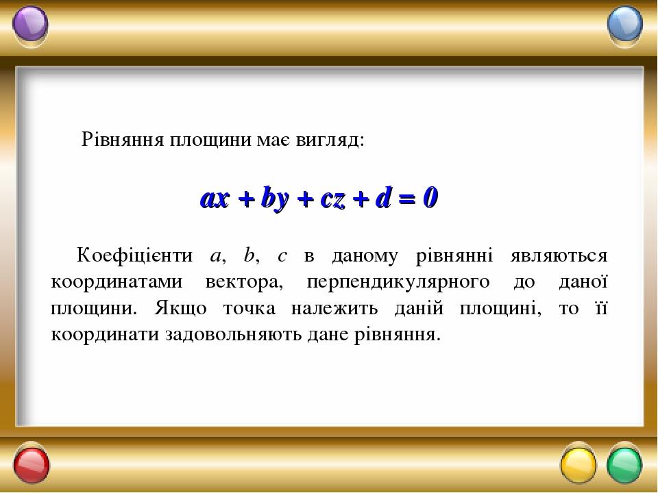 Рівняння площини має вигляд: Коефіцієнти a, b, c в даному рівнянні являються координатами вектора, перпендикулярного до даної площини. Якщо точка н...