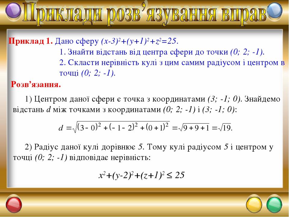 Приклад 1. Дано сферу (x-3)2+(y+1)2+z2=25. 1. Знайти відстань від центра сфери до точки (0; 2; -1). 2. Скласти нерівність кулі з цим самим радіусом...