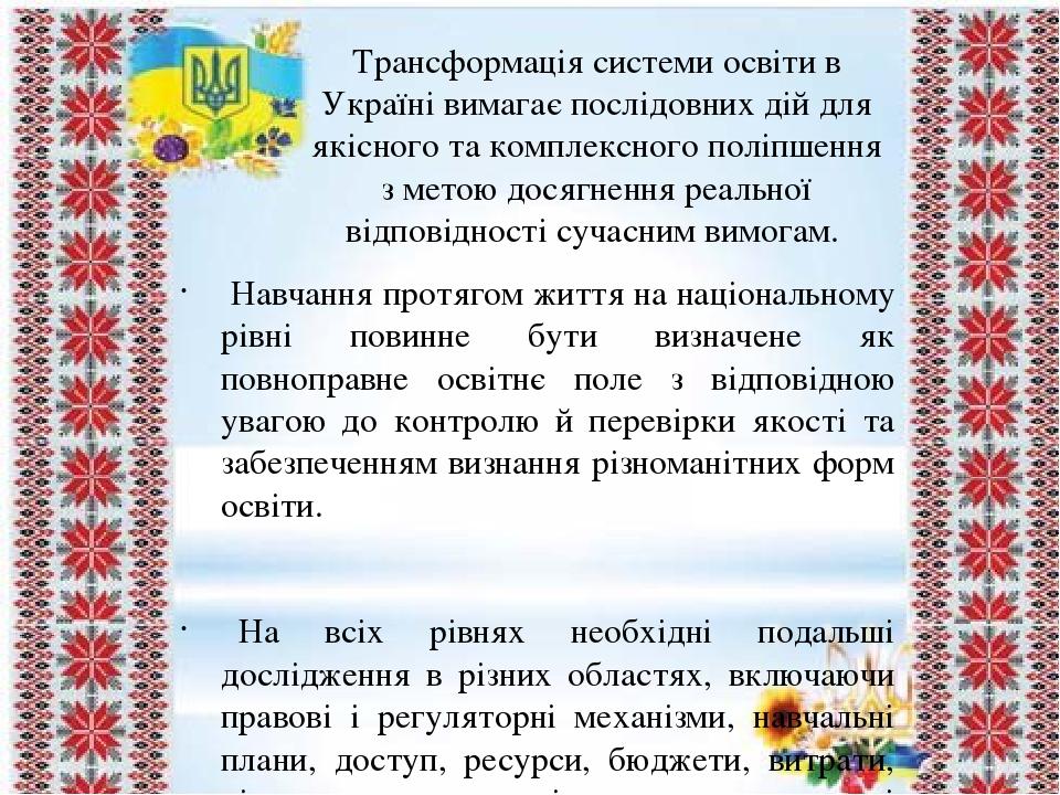Трансформація системи освіти в Україні вимагає послідовних дій для якісного та комплексного поліпшення з метою досягнення реальної відповідності су...