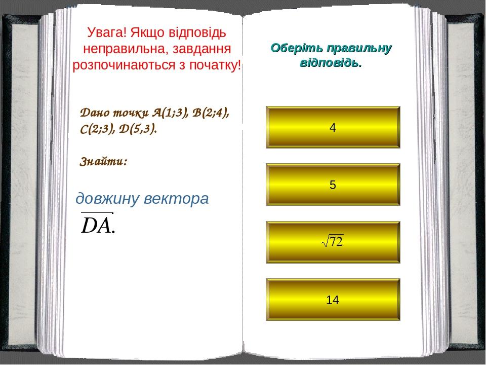 Дано точки A(1;3), B(2;4), C(2;3), D(5,3). Знайти: Оберіть правильну відповідь. довжину вектора 4 5 14 Увага! Якщо відповідь неправильна, завдання ...