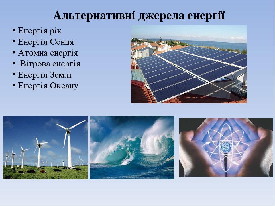 Альтернативні джерела енергії Енергія рік Енергія Сонця Атомна енергія Вітрова енергія Енергія Землі Енергія Океану