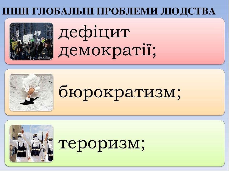 ІНШІ ГЛОБАЛЬНІ ПРОБЛЕМИ ЛЮДСТВА