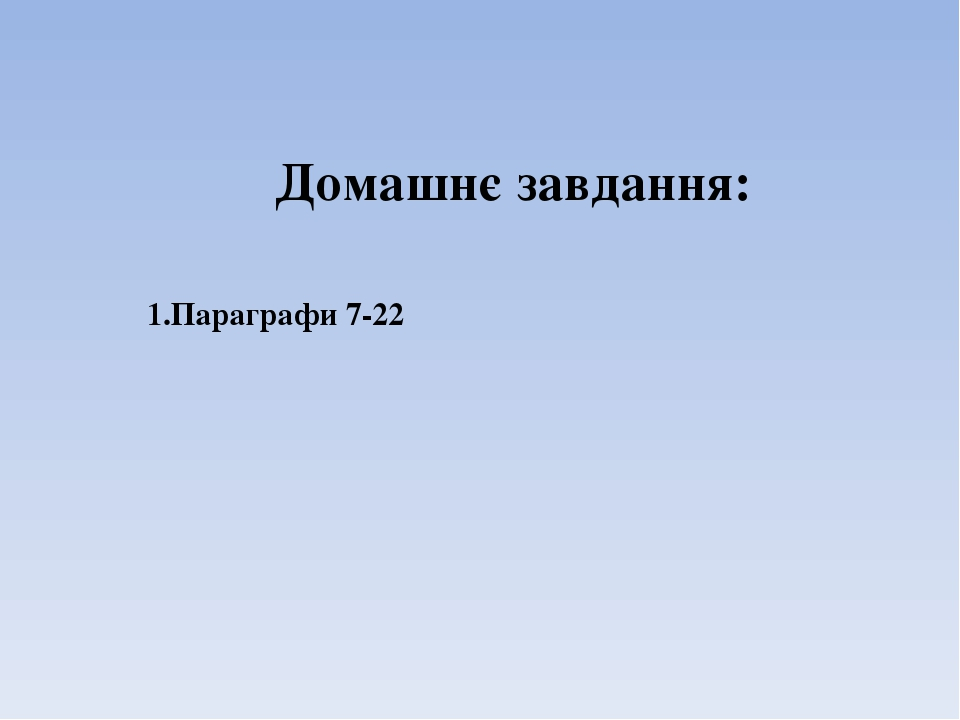 Домашнє завдання: Параграфи 7-22
