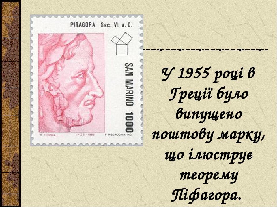У 1955 році в Греції було випущено поштову марку, що ілюструє теорему Піфагора.