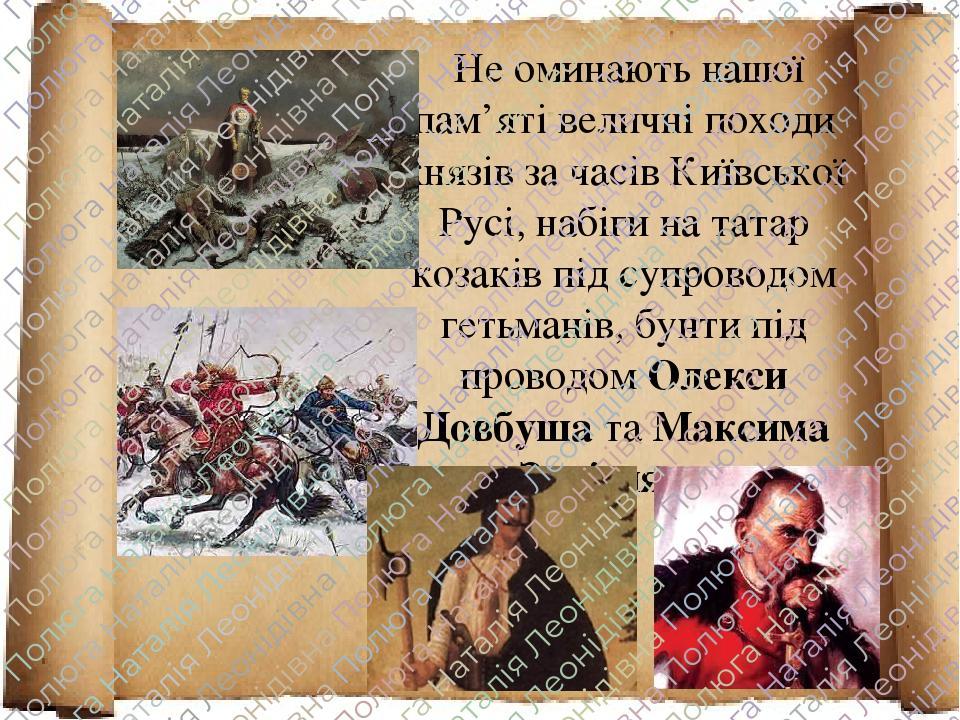 Не оминають нашої пам'яті величні походи князів за часів Київської Русі, набіги на татар козаків під супроводом гетьманів, бунти під проводом Олекс...