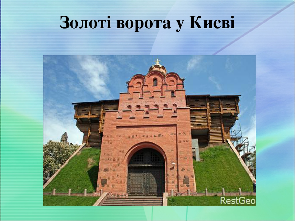 Золоті ворота у Києві