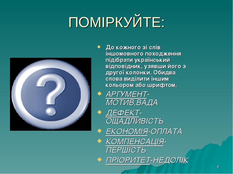* ПОМІРКУЙТЕ: До кожного зі слів іншомовного походження підібрати український відповідник, узявши його з другої колонки. Обидва слова виділити інши...
