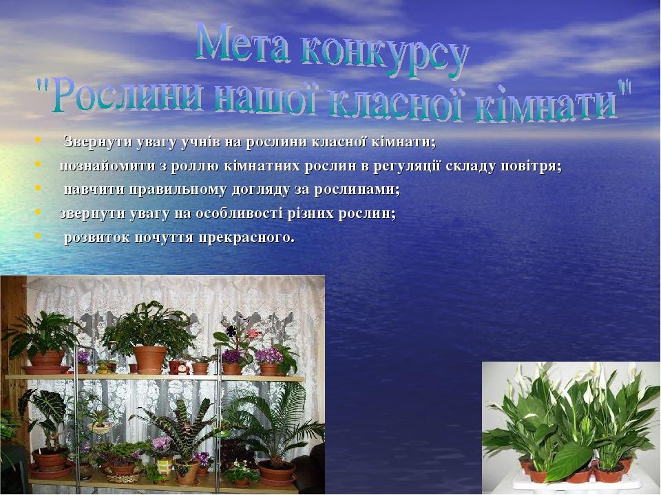 Звернути увагу учнів на рослини класної кімнати; познайомити з роллю кімнатних рослин в регуляції складу повітря; навчити правильному догляду за ро...