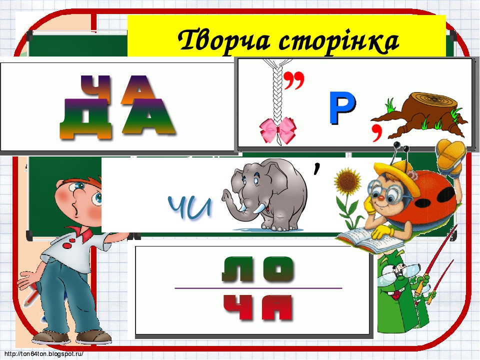 Творча сторінка http://ton64ton.blogspot.ru/ http://ton64ton.blogspot.ru/