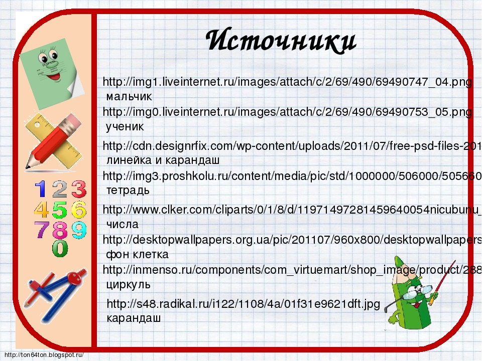 http://img1.liveinternet.ru/images/attach/c/2/69/490/69490747_04.png мальчик http://img0.liveinternet.ru/images/attach/c/2/69/490/69490753_05.png у...