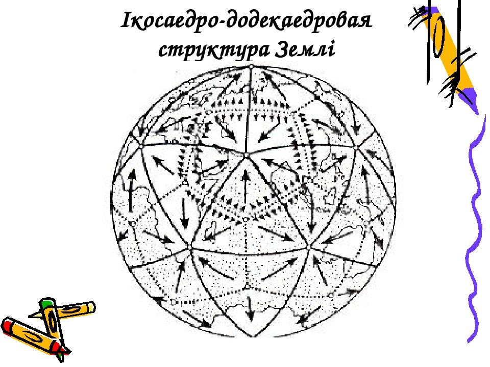 Ікосаедро-додекаедровая структура Землі