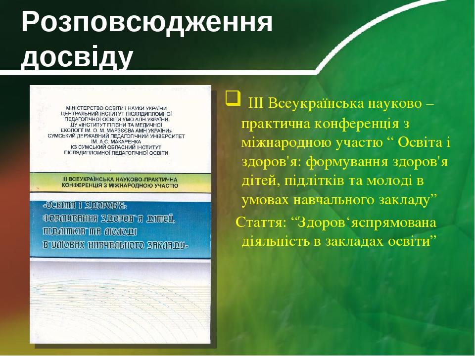 """Розповсюдження досвіду ІІІ Всеукраїнська науково – практична конференція з міжнародною участю """" Освіта і здоров'я: формування здоров'я дітей, підлі..."""