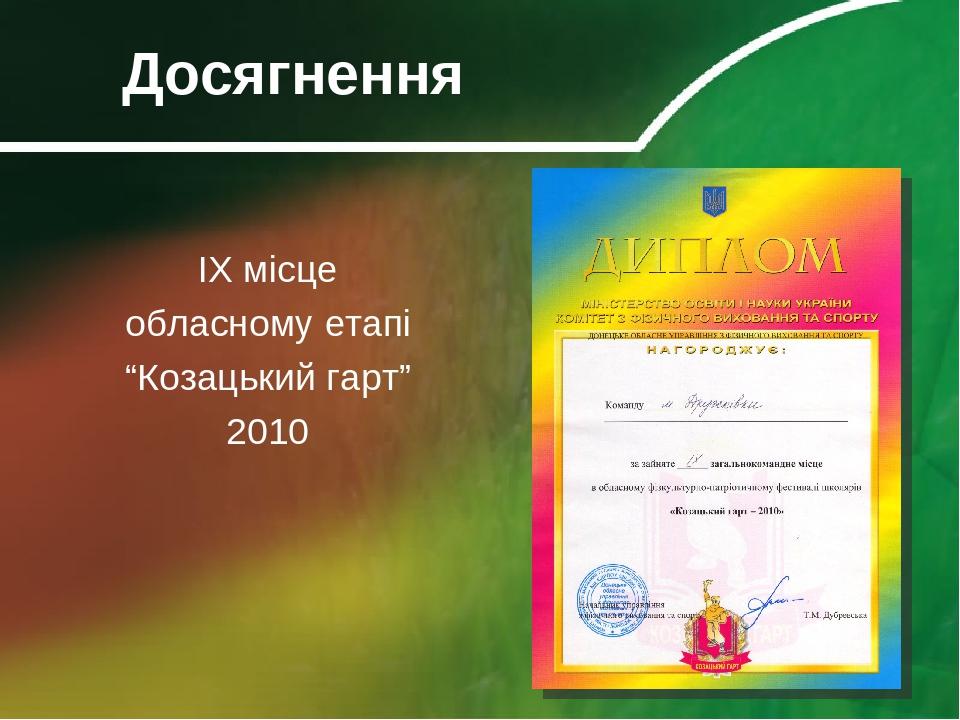 """Досягнення IX місце обласному етапі """"Козацький гарт"""" 2010"""