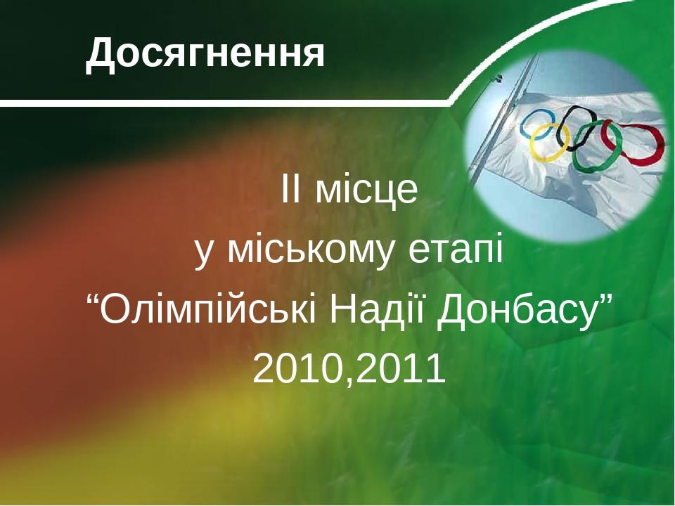 """Досягнення ІІ місце у міському етапі """"Олімпійські Надії Донбасу"""" 2010,2011"""