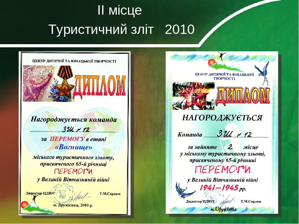ІІ місце Туристичний зліт 2010