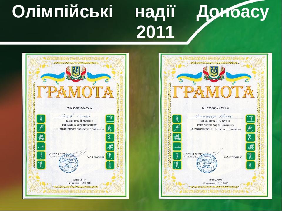 Олімпійські надії Донбасу 2011