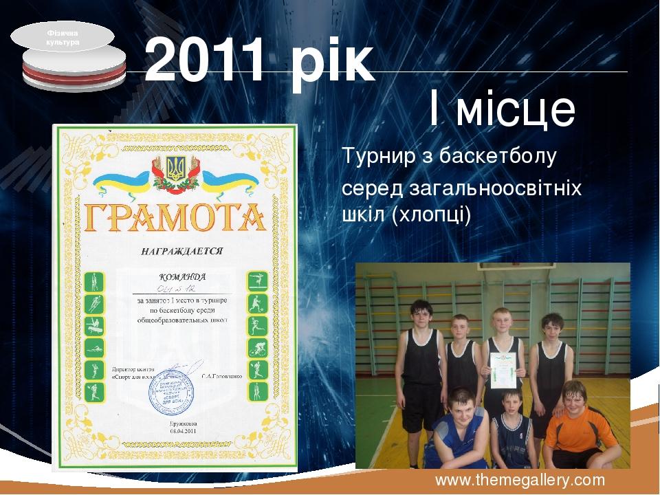 2011 рік І місце Турнир з баскетболу серед загальноосвітніх шкіл (хлопці) www.themegallery.com Фізична культура LOGO