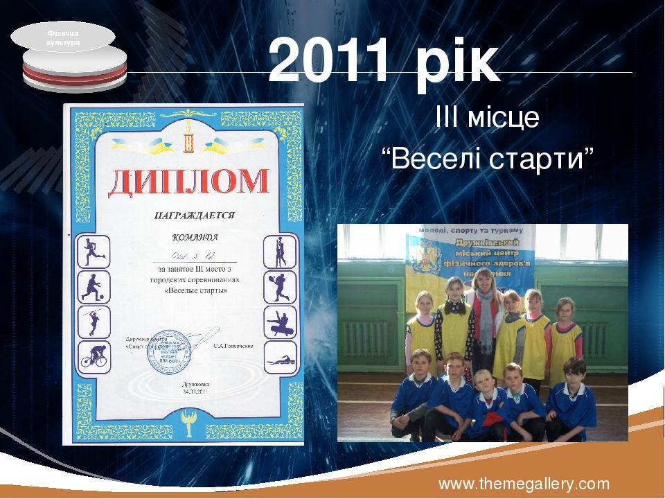 """2011 рік ІІІ місце """"Веселі старти"""" www.themegallery.com Фізична культура LOGO"""