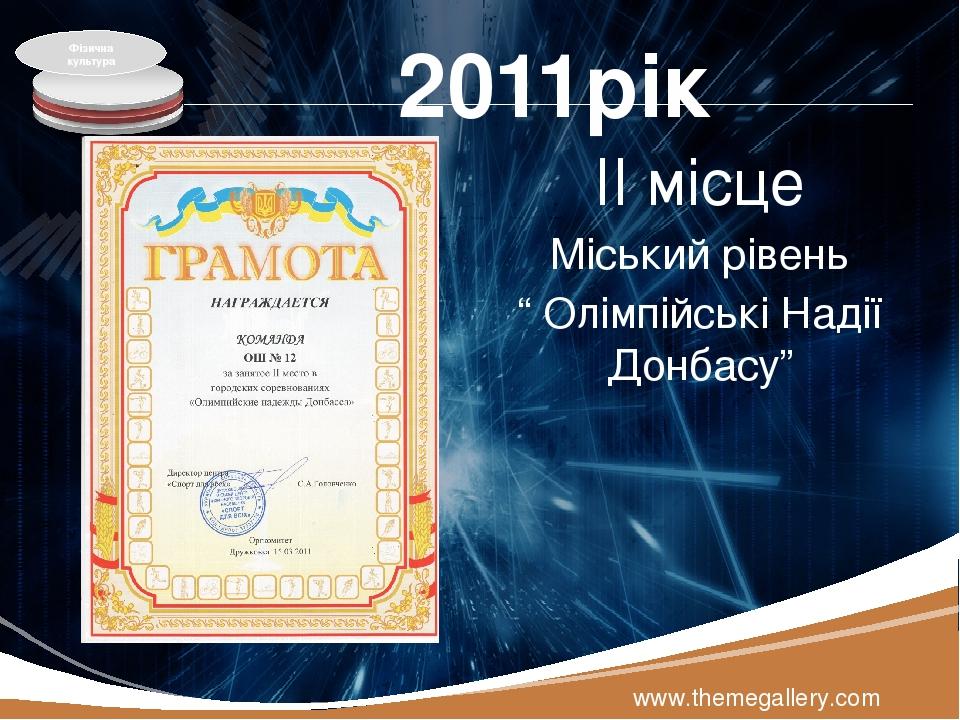 "2011рік ІІ місце Міський рівень "" Олімпійські Надії Донбасу"" www.themegallery.com Фізична культура LOGO"