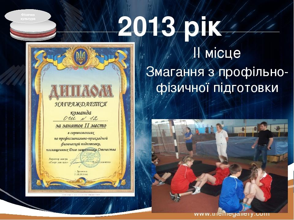 2013 рік ІІ місце Змагання з профільно-фізичної підготовки www.themegallery.com Фізична культура LOGO