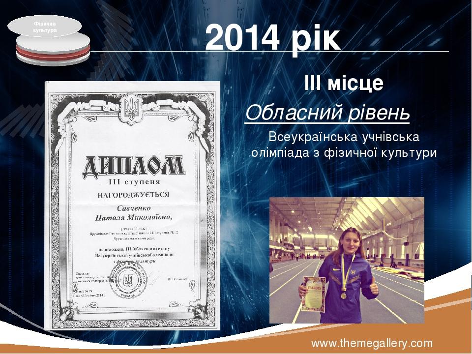 2014 рік ІІІ місце Обласний рівень Всеукраїнська учнівська олімпіада з фізичної культури www.themegallery.com Фізична культура LOGO