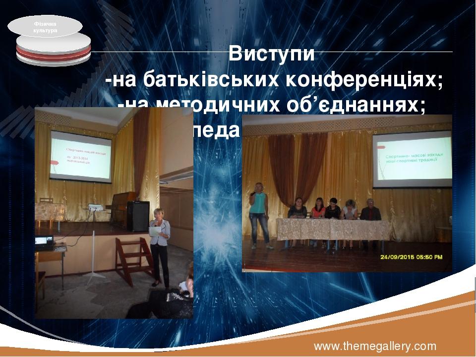 Виступи -на батьківських конференціях; -на методичних об'єднаннях; - на педагогічних радах. www.themegallery.com Фізична культура LOGO