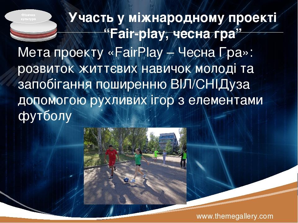 """Участь у міжнародному проекті """"Fair-play, чесна гра"""" Мета проекту «FairPlay – Чесна Гра»: розвиток життєвих навичок молоді та запобігання поширенню..."""