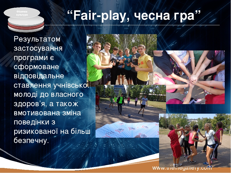 """""""Fair-play, чесна гра"""" Результатом застосування програми є сформоване відповідальне ставлення учнівської молоді до власного здоров'я, а також вмоти..."""