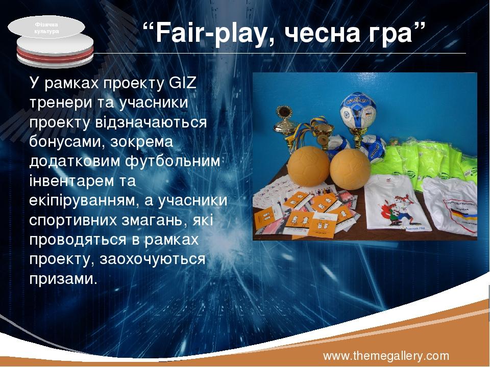 """""""Fair-play, чесна гра"""" У рамках проекту GIZ тренери та учасники проекту відзначаються бонусами, зокрема додатковим футбольним інвентарем та екіпіру..."""