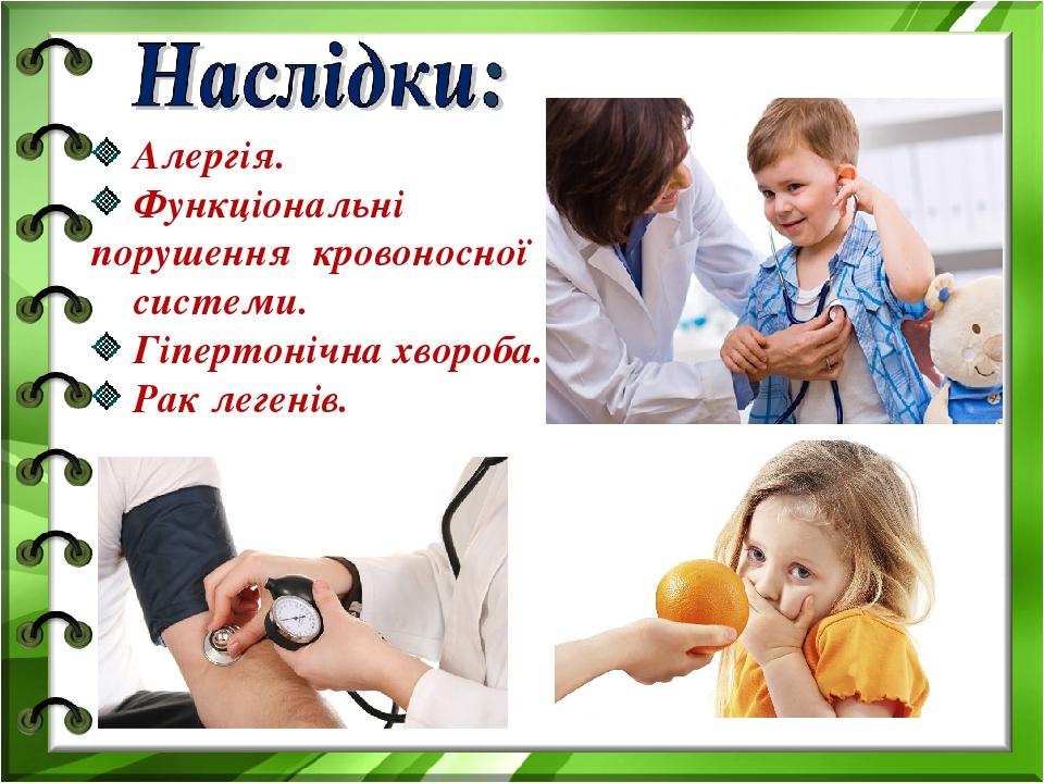 Алергія. Функціональні порушення кровоносної системи. Гіпертонічна хвороба. Рак легенів.