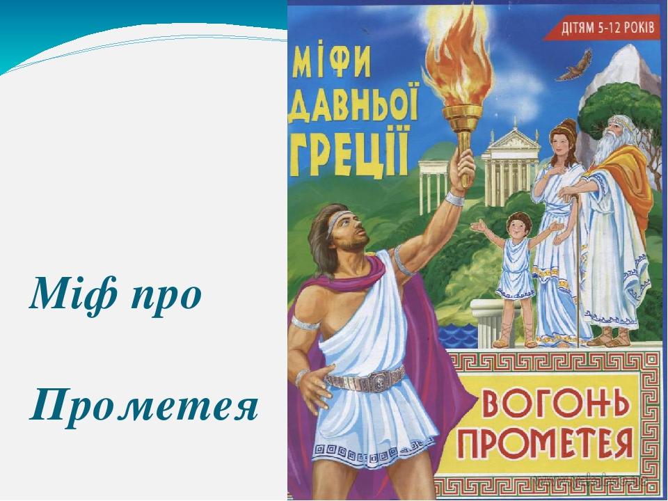 Міф про Прометея