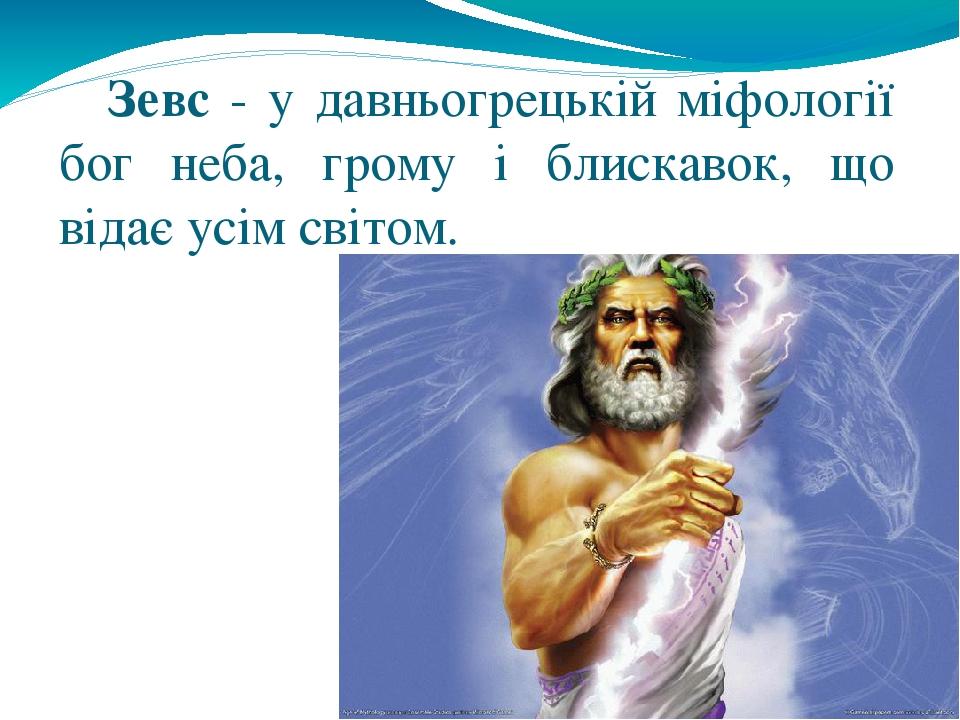 Зевс - у давньогрецькій міфології бог неба, грому і блискавок, що відає усім світом.