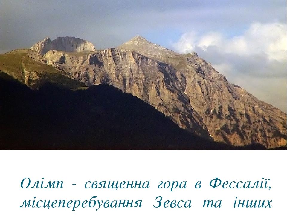 Олімп - священна гора в Фессалії, місцеперебування Зевса та інших богів .