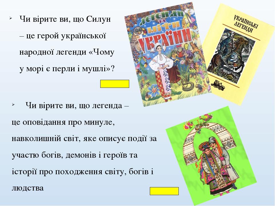 Чи вірите ви, що Силун – це герой української народної легенди «Чому у морі є перли і мушлі»? Чи вірите ви, що легенда – це оповідання про минуле, ...