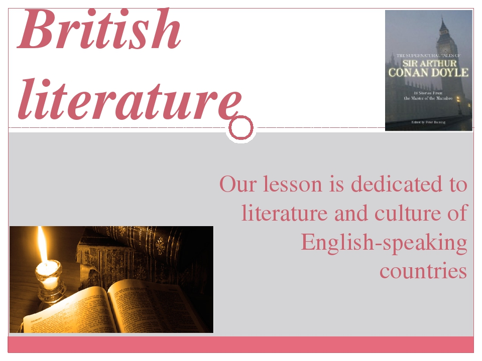 Our lesson is dedicated to literature and culture of English-speaking countries British literature