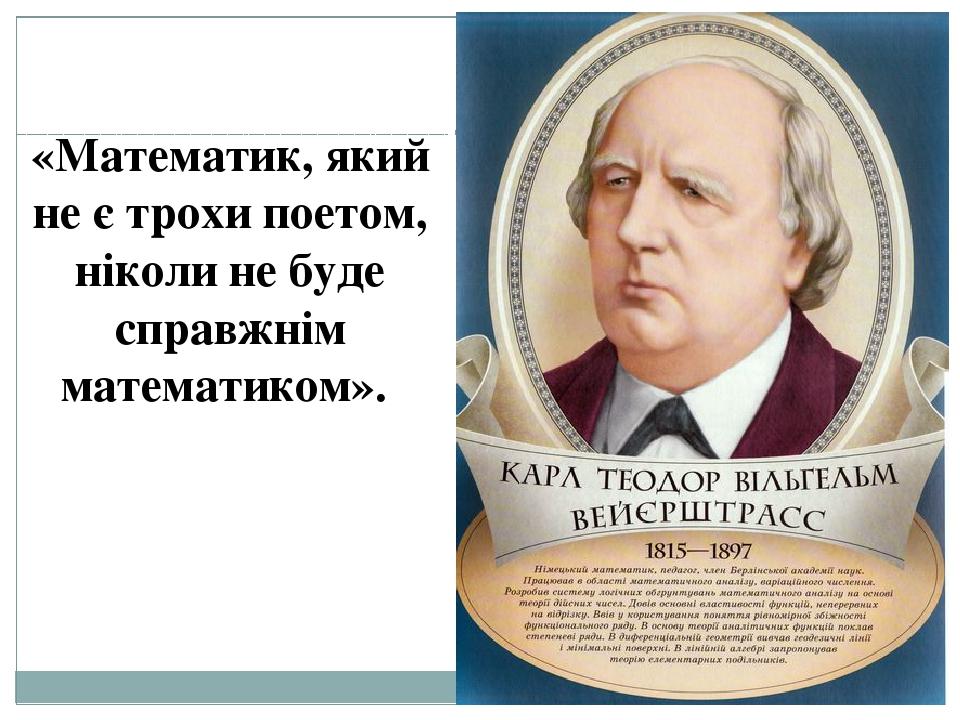 «Математик, який не є трохи поетом, ніколи не буде справжнім математиком».