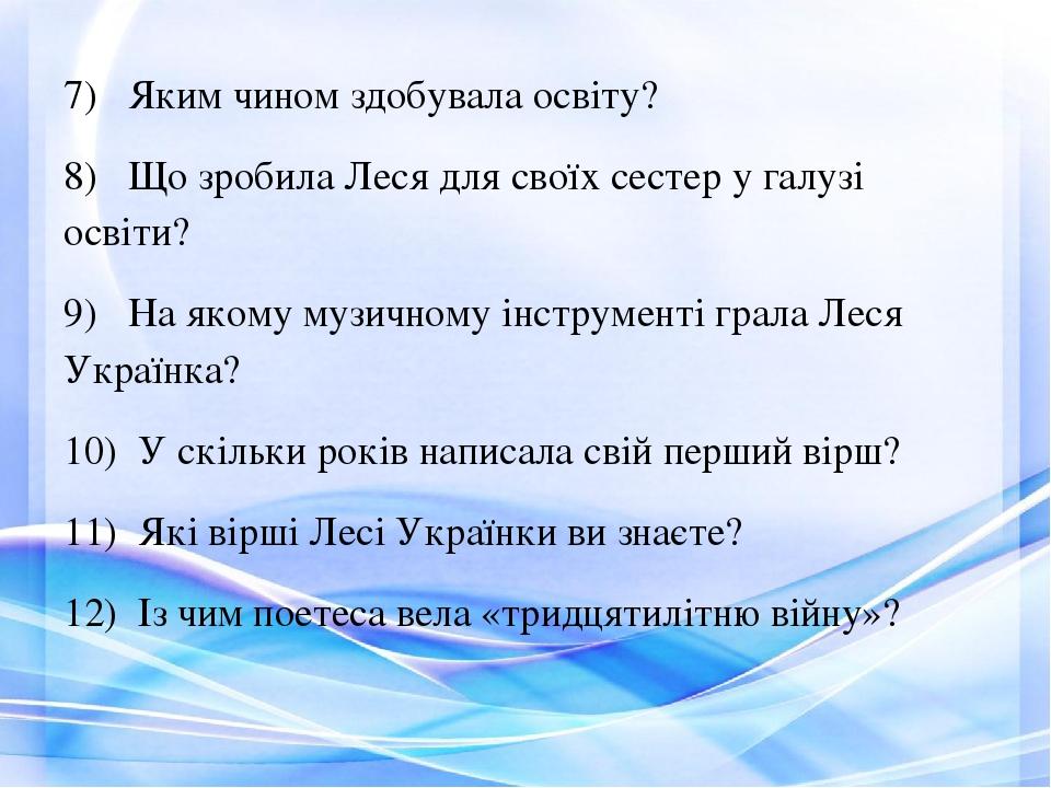 7) Яким чином здобувала освіту? 8) Що зробила Леся для своїх сестер у галузі освіти? 9) На якому музичному інструменті грала Леся Українка? 1...