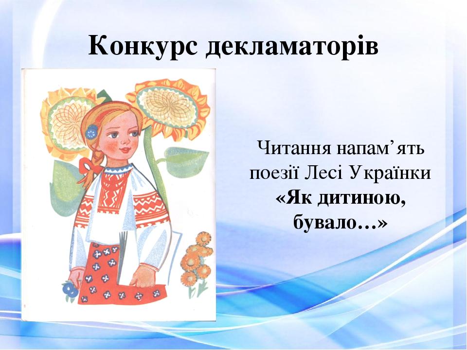 Конкурс декламаторів Читання напам'ять поезії Лесі Українки «Як дитиною, бувало…»