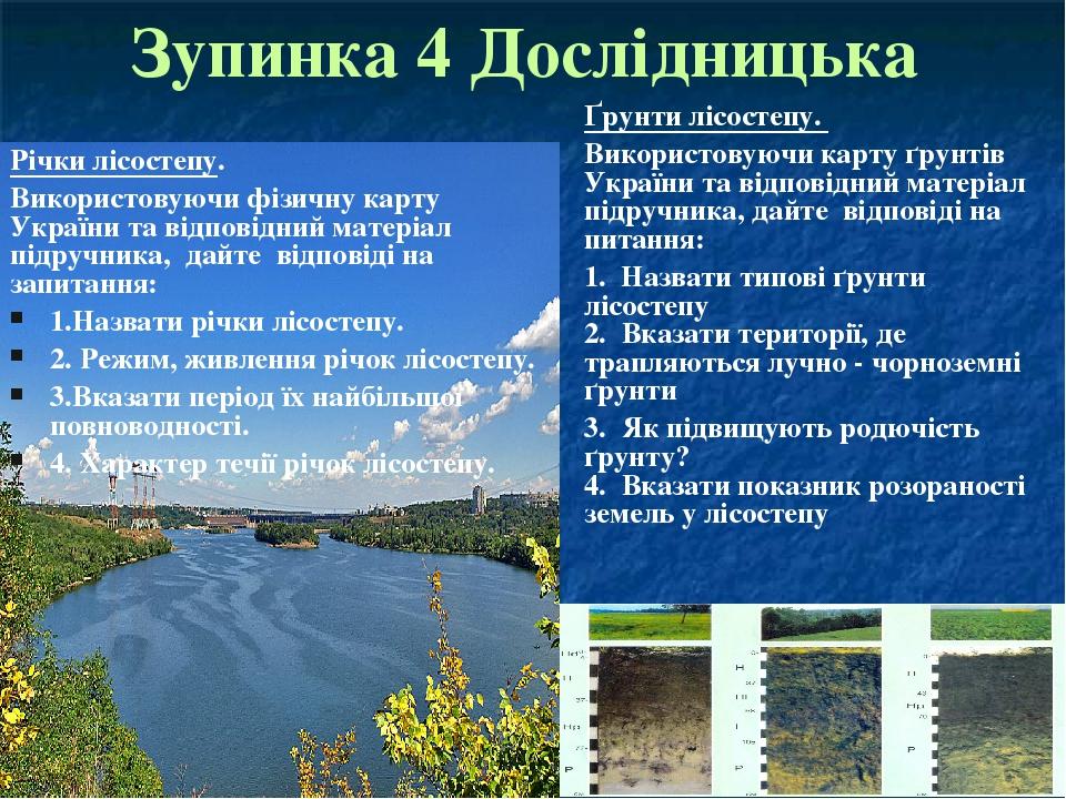 Зупинка 4 Дослідницька Річки лісостепу. Використовуючи фізичну карту України та відповідний матеріал підручника, дайте відповіді на запитання: 1.На...