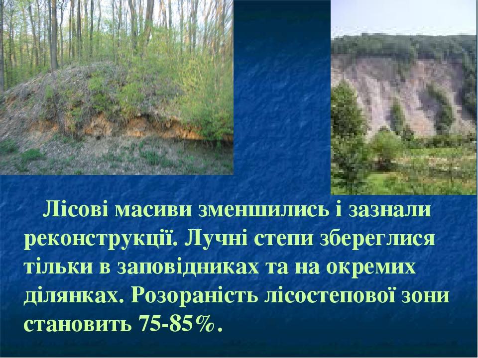 Лісові масиви зменшились і зазнали реконструкції. Лучні степи збереглися тільки в заповідниках та на окремих ділянках. Розораність лісостепової зон...